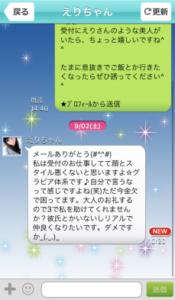 援デリ体験談写メ