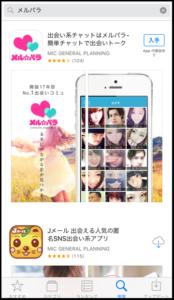 メルパラアプリ画面