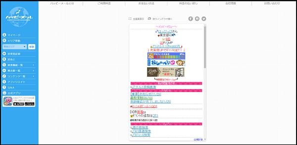 PCで見るハッピーメールWEB版