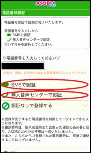 ASOBO登録方法
