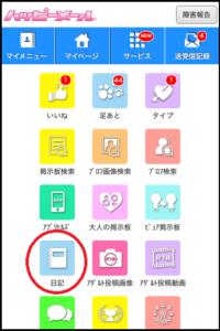 ハッピーメールWEB版日記