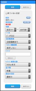 ハッピーメール日記検索画面