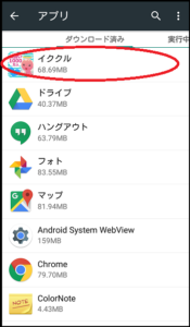 androidイククルアップデート