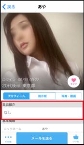 ハッピーメールアプリ紹介文表示