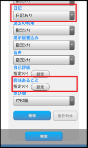 ハッピーメールアプリプロフ検索