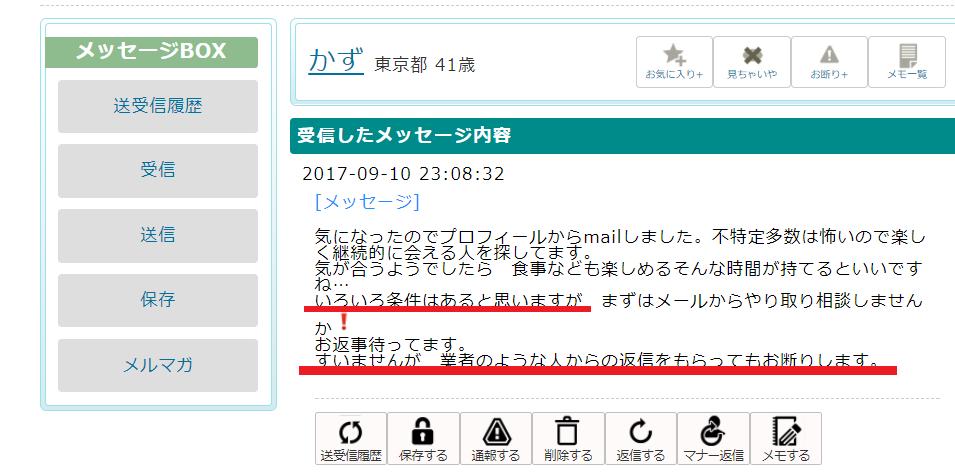 PCMAX返信のないメール例