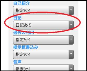 ハッピーメール掲示板検索機能