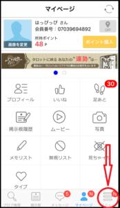 ハッピーメールアプリ退会方法