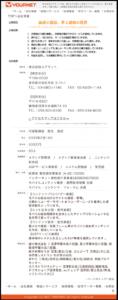 ASOBO会社情報