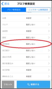 ハッピーメールアプリ使用端末