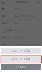 PCMAXアプリ通報設定