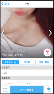 ハッピーメールアプリエロい写メ