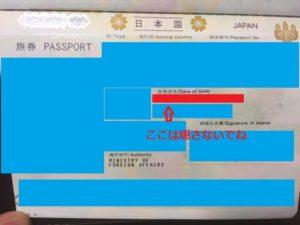 ワクワクメール年齢確認パスポート