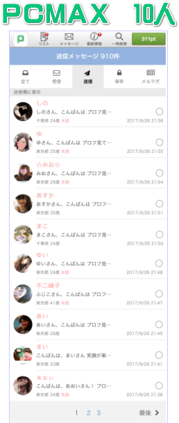 PCMAX10人メール