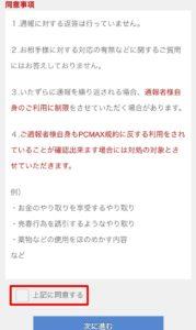 PCMAXWEB版の通報