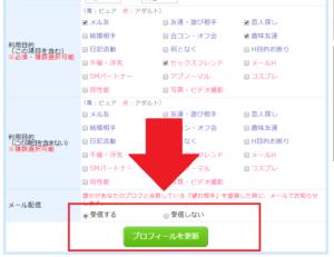 PCMAXプロフィール更新