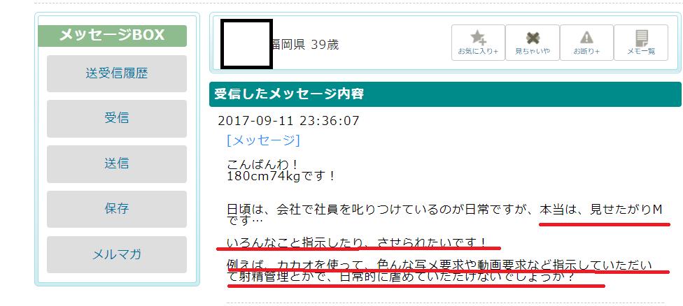 PCMAX最初のメール例文