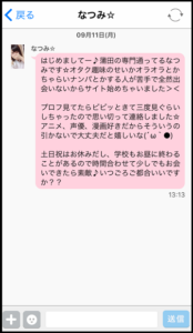 ハッピーメールアプリメール内容