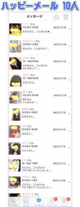 ハッピーメール10人