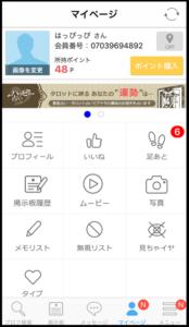 ハッピーメールアプリアイフォン