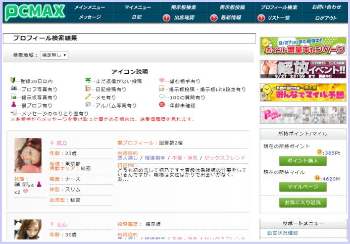 PCMAX WEB版