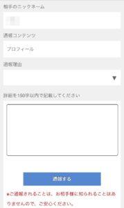 PCMAX通報WEB版の画像