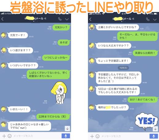 Jメールセフレ体験談
