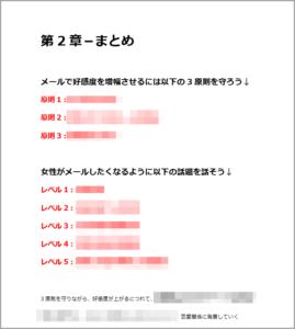 LINEテンプレート2章
