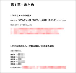 LINEテンプレート1章