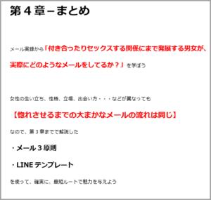LINEテンプレート4章