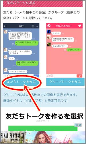 出会い系サイトのLINEは本当か検証