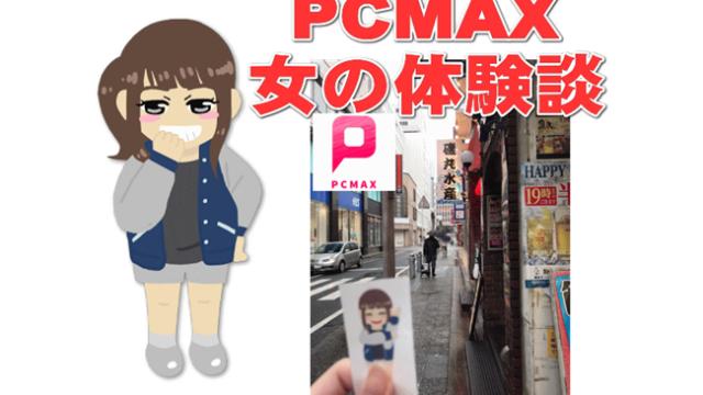 PCMAX女の体験談