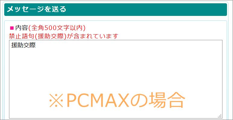 PCMAX禁止ワード