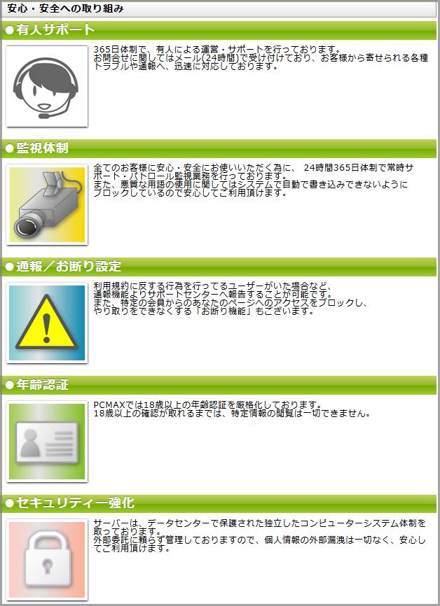 PCMAXセキュリティ強化