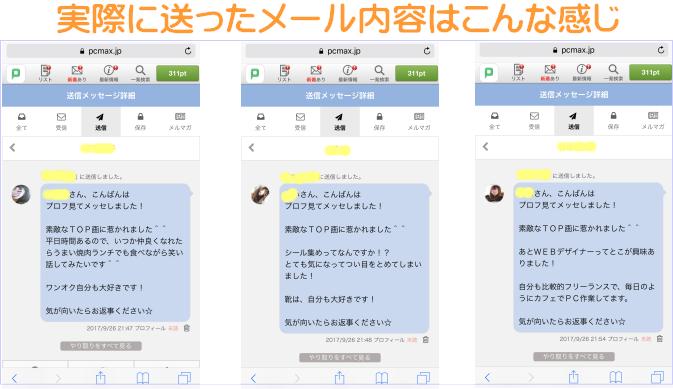 PCMAXファーストメール例