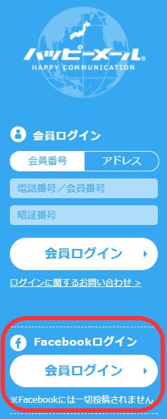 ハッピーメールログイン