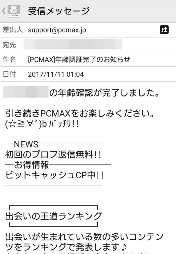 PCMAX 年齢確認 完了メール