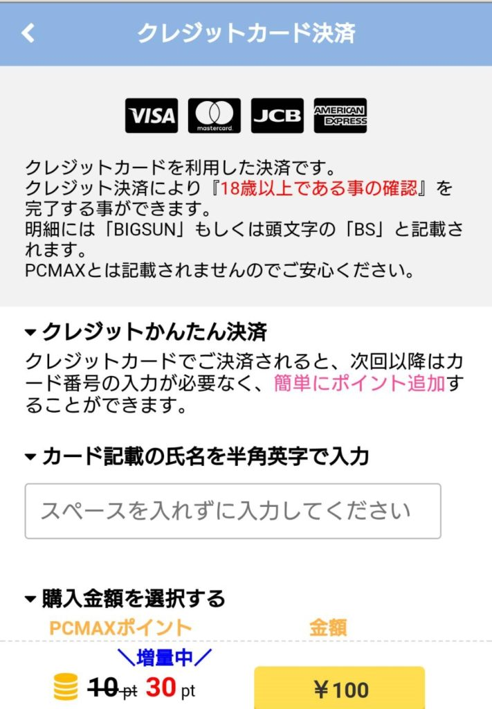 PCMAX クレジットカード 年齢確認3