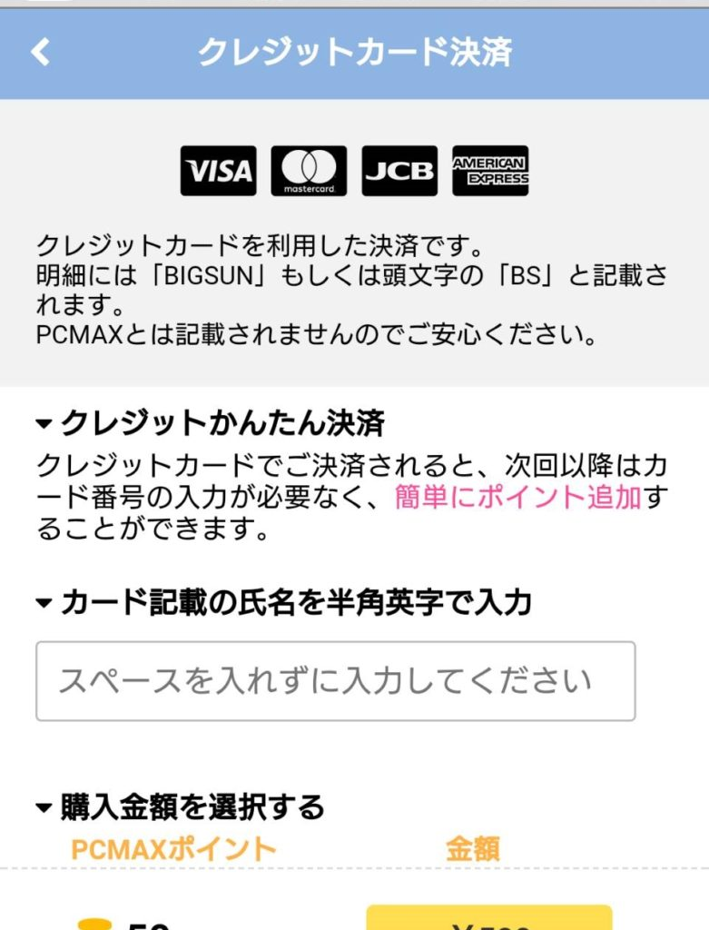 PCMAX クレジットカード ポイント追加3