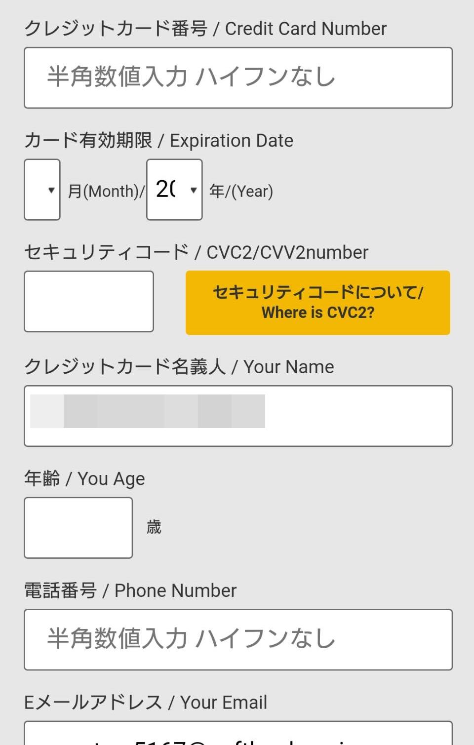 PCMAX クレジットカード ポイント追加5