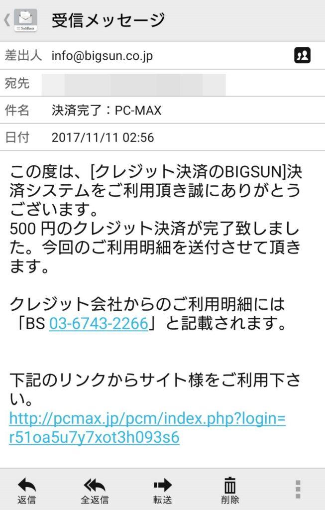 PCMAX クレジットカード ポイント追加 メール