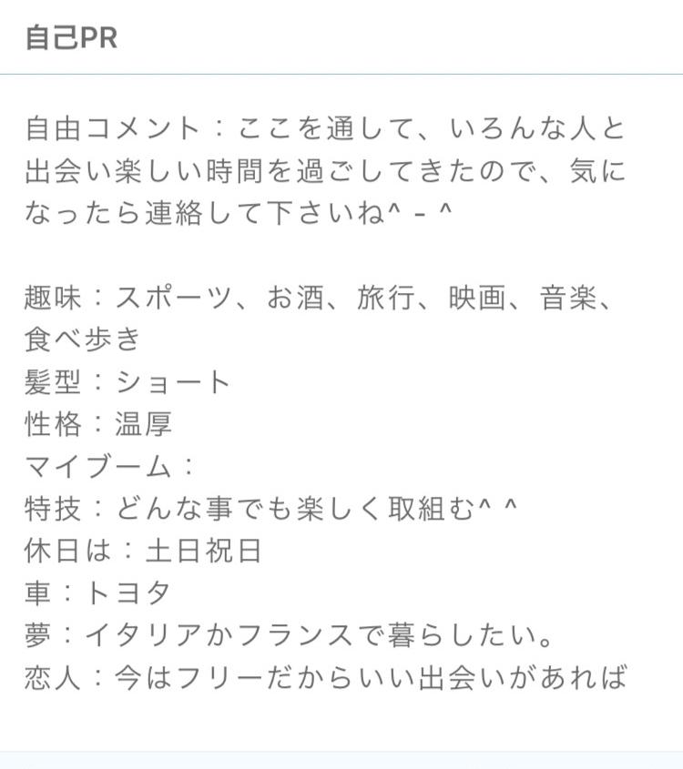 PCMAX イケメン プロフ