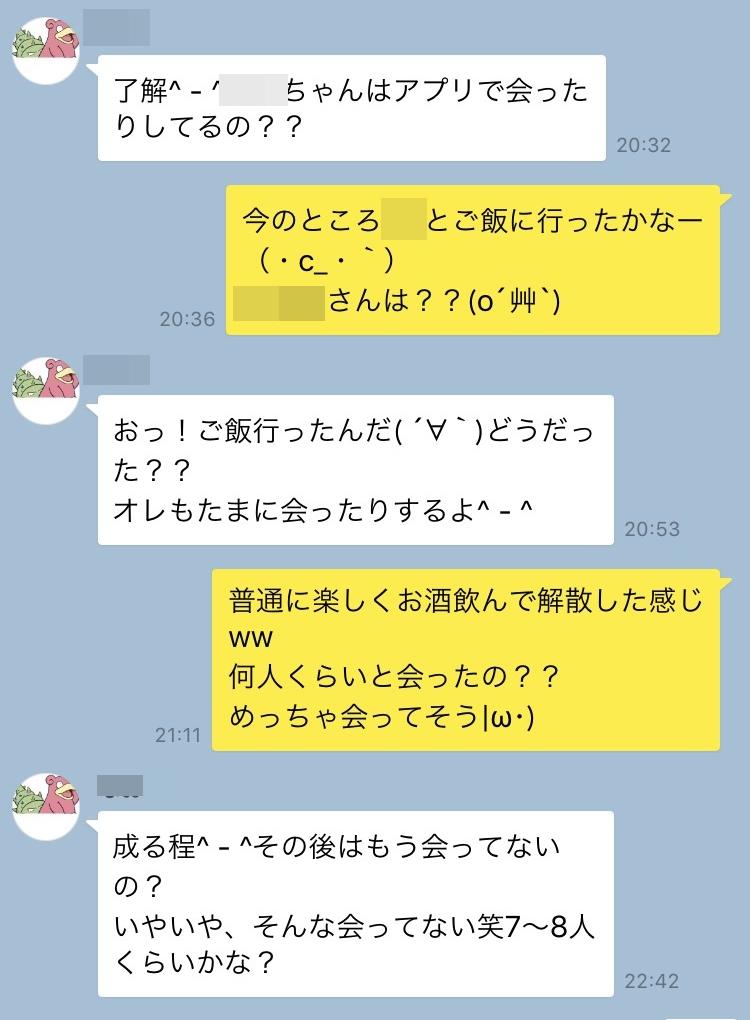 PCMAX イケメン カカオ