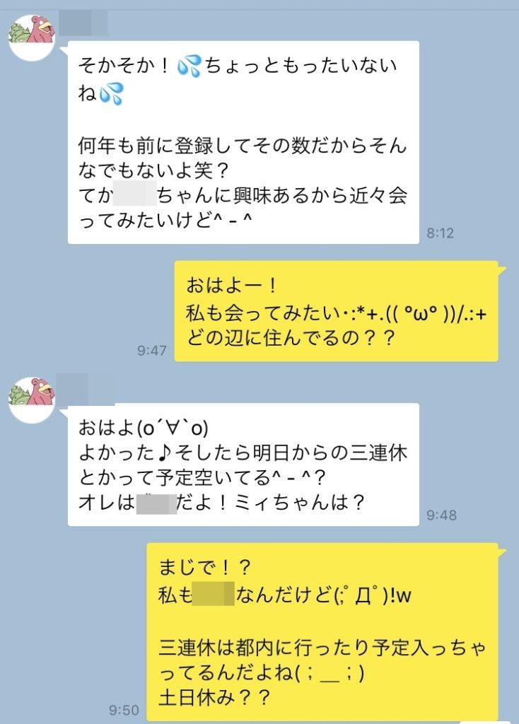 PCMAX イケメン カカオ2