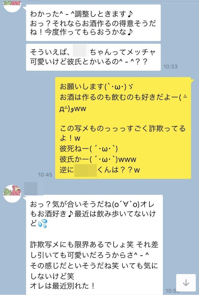PCMAX イケメン カカオ3