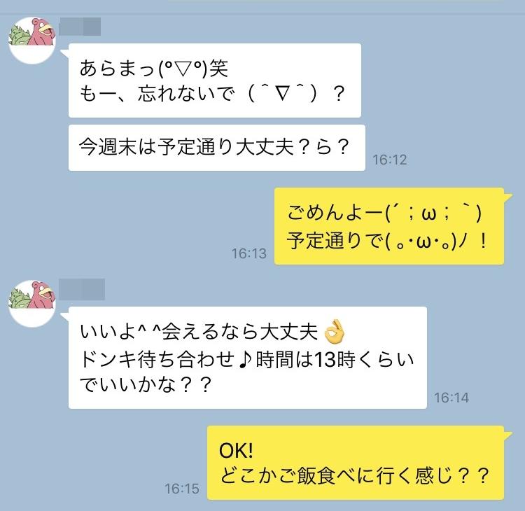 PCMAX イケメン カカオ4