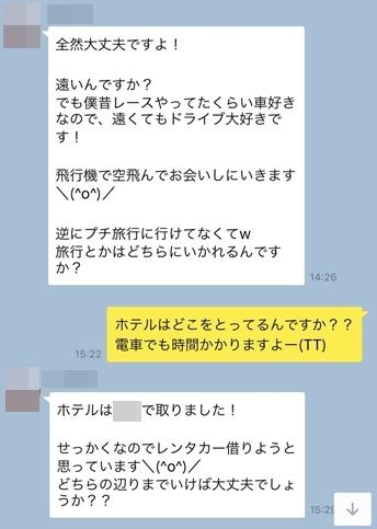 PCMAX 経営者体験談8