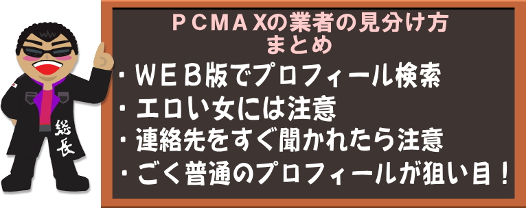 PCMAXでの業者の見分け方まとめ