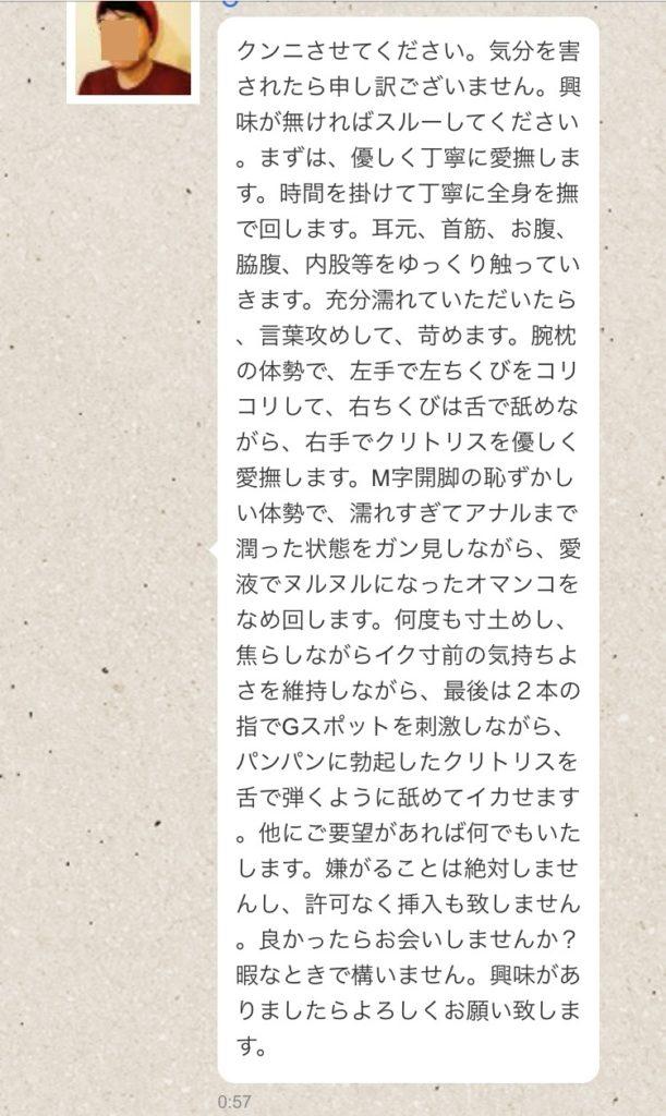 Jメール 女性 メッセージ2