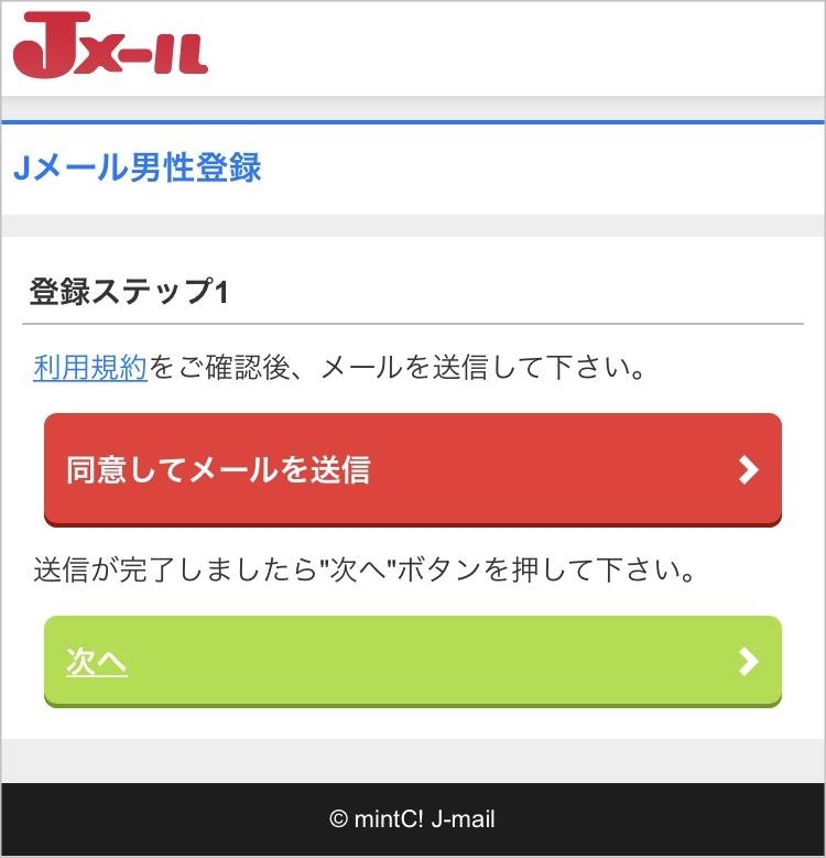 Jメール メール設定1